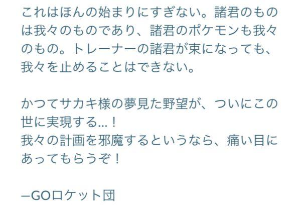 ロケット団アプリ内告知