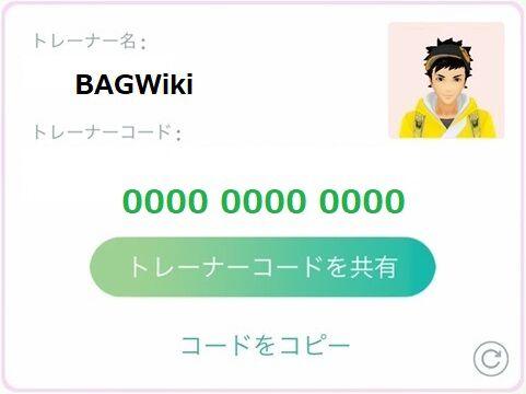 ポケモンGOのフレンドコード