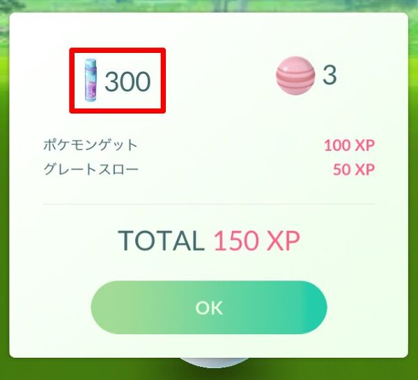 Go バレンタイン イベント ポケモン