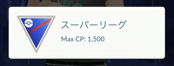 スーパーリーグはMAXCP1,500