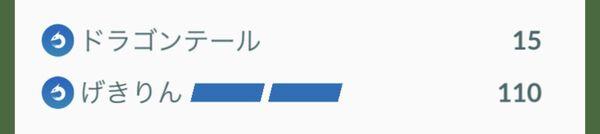 ポケモン go 解放 おすすめ