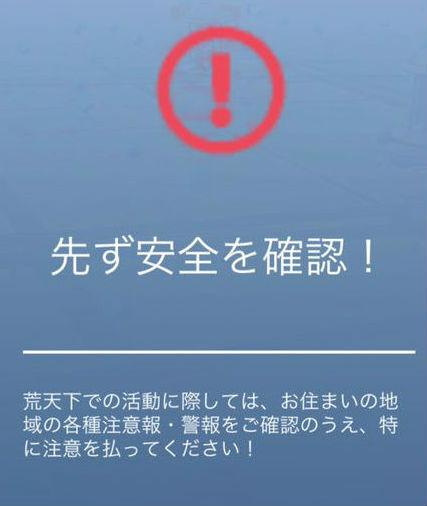 ポケモンgo フレンド 海外 危険