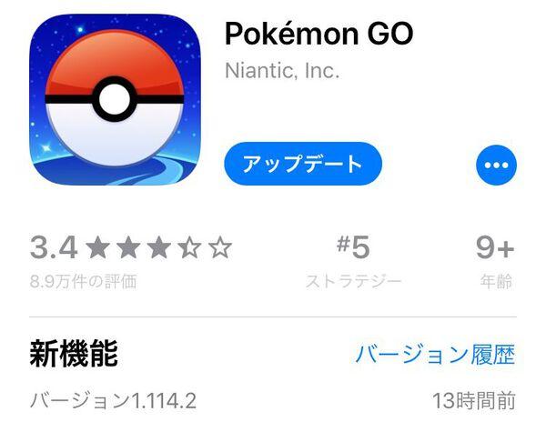 バージョン1.114.2アップデート開始