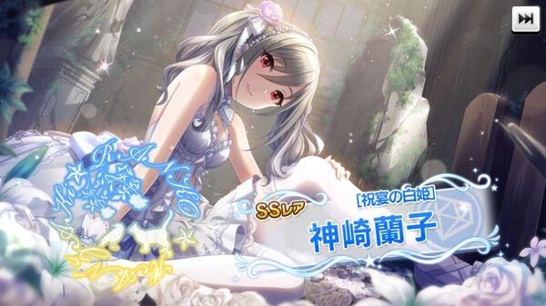 [祝宴の白姫]神崎蘭子