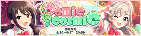 comic cosmic