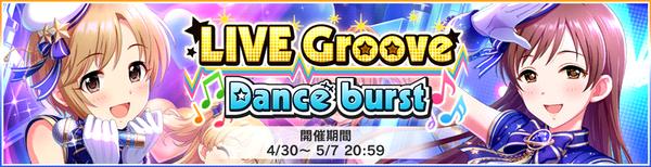 LIVE Groove Dance burst