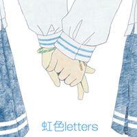 虹色letters