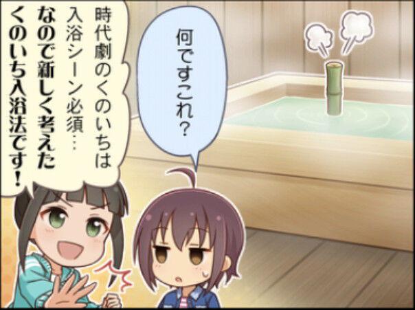 くのいちの入浴