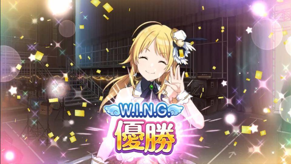 W.I.N.G(ウィング)準決勝