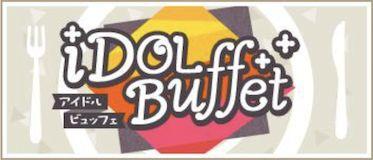 iDOL Buffet(アイドルビュッフェ)