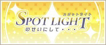 SPOT LIGHT(スポットライト)のせいにして・・・