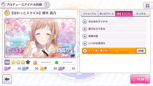 シャニマス true 研修