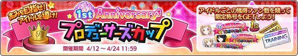 1st Anniversary記念 プロデューサーズカップ