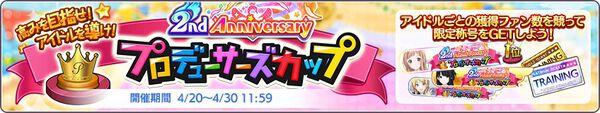 2nd Anniversary記念 プロデューサーズカップ