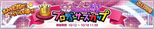 3.5 Anniversary プロデューサーズカップ