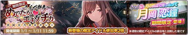 きんが新年~ めでたか♡エキゾチック 恋鐘・真乃・甜花ガシャ