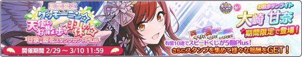 グッモーニン☆天使のお散歩☆羽休め☆ 甘奈・甜花スタンプガシャPlus