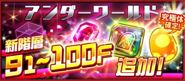 アンダーワールド91~100F