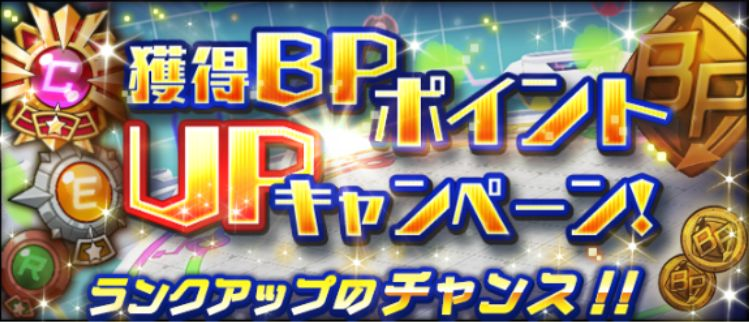 獲得BPポイントUPキャンペーン