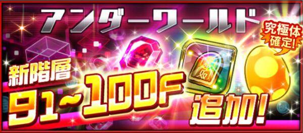アンダーワールド91~100F追加