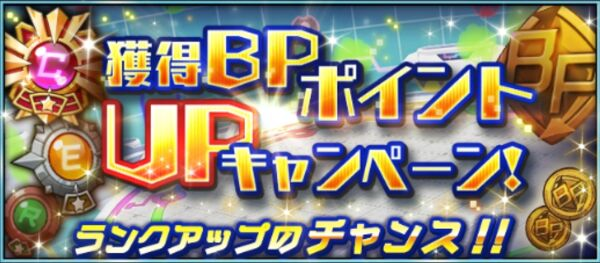 BPUPキャンペーン