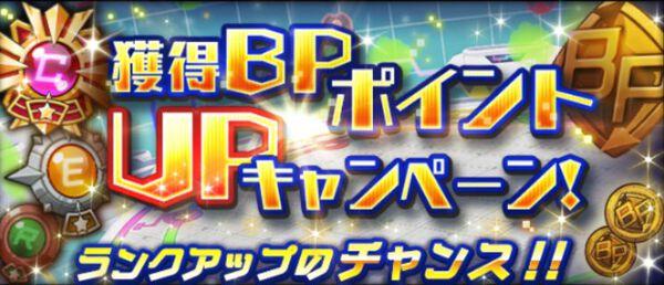 獲得BPポイントアップキャンペーン