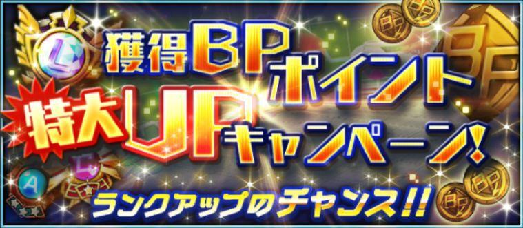 獲得BPポイント特大UPキャンペーン