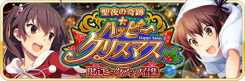 ハッピークリスマス召集