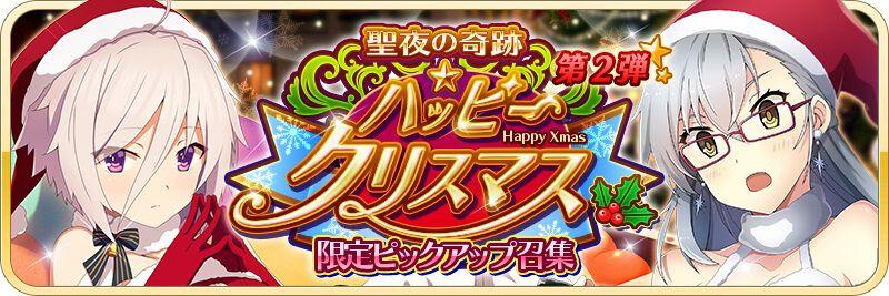 聖夜の奇跡★ハッピークリスマス 第2弾