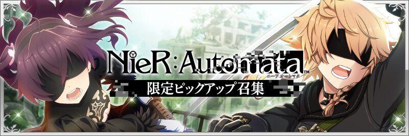 NieR:Automata限定ピックアップ召集