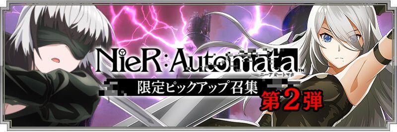 NieR:Automata限定ピックアップ召集NieR:Automata限定ピックアップ召集 第2弾
