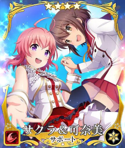 サクラ&可奈美(星4)