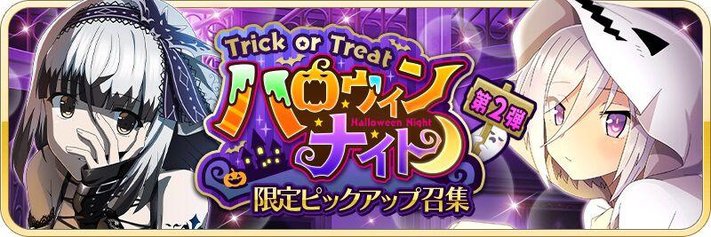 Trick or Treat ハロウィンナイト限定ピックアップ召集 第2弾