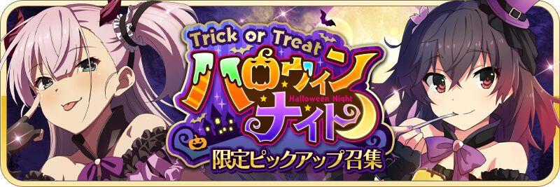 Trick or Treat ハロウィンナイト限定ピックアップ召集