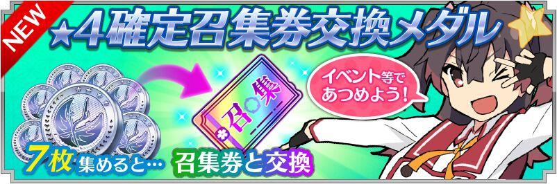 ☆4確定召集券交換メダル