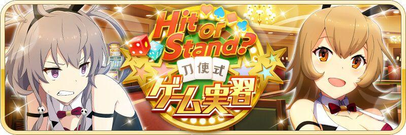 Hit or Stand?刀使式ゲーム実習