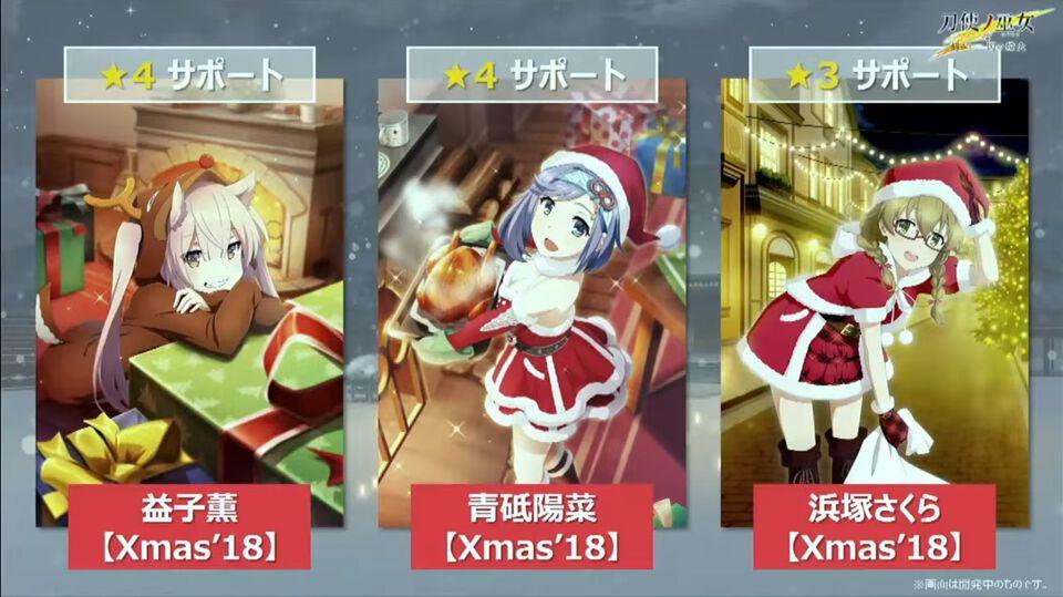 クリスマス限定サポートメンバー