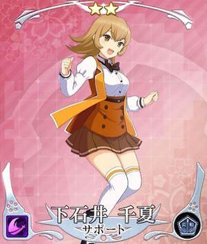 下石井千夏(星2)