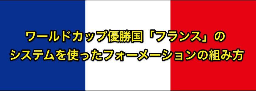 W杯優勝国フランスのフォーメーション