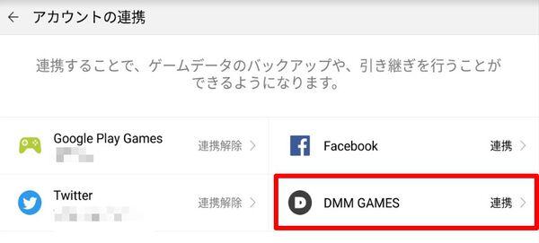 DMM版にログイン