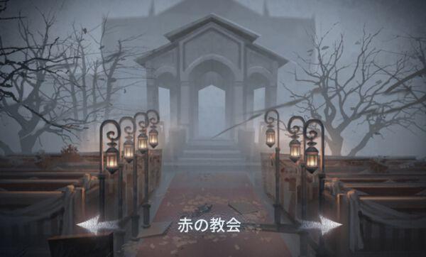 第 五 人格 赤 の 教会 【赤の教会】初期スポーン位置【第五人格-Identity