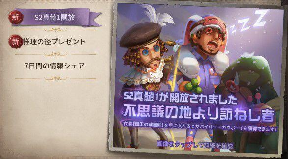 第 五 人格 ssr 衣装 解放 カード