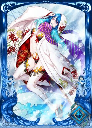 妖雪『サラ』