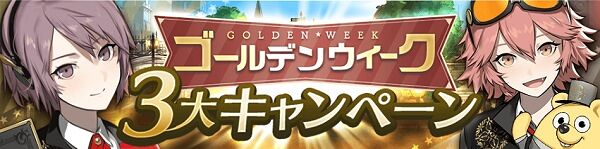 ゴールデンウィーク3大キャンペーン