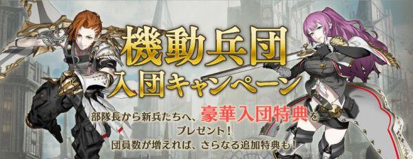 機動兵団入団キャンペーン