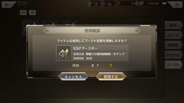 EXPブースター