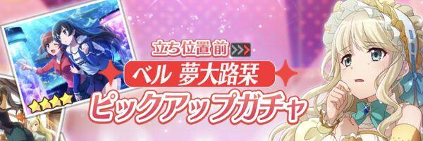 【4/28】立ち位置別ピックアップガチャ開催!