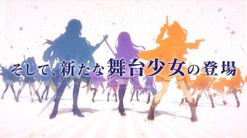 少女☆歌劇 レヴュースタァライト −Re LIVE−