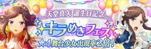 天堂真矢誕生日キラめきフェス