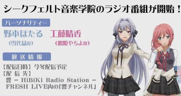 シークフェルトラジオが放送決定